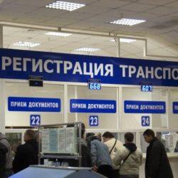 Адреса МРЭО в Киеве
